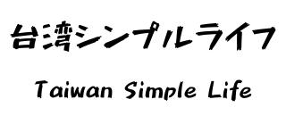 台湾シンプルライフ