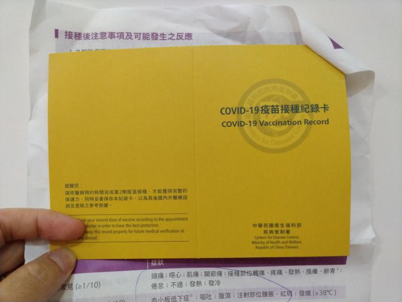 台湾ワクチン接種記録表紙