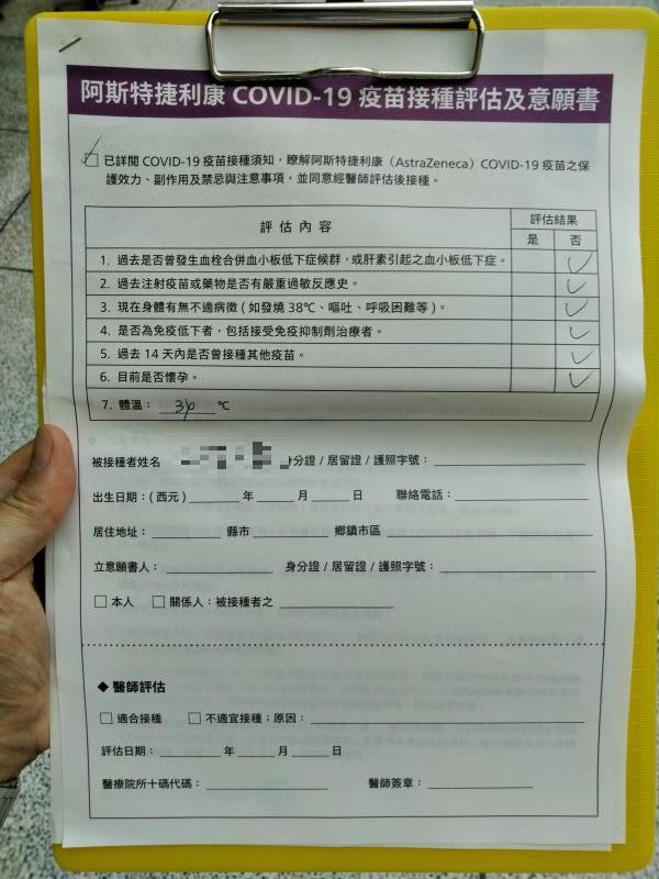 ワクチン問診票