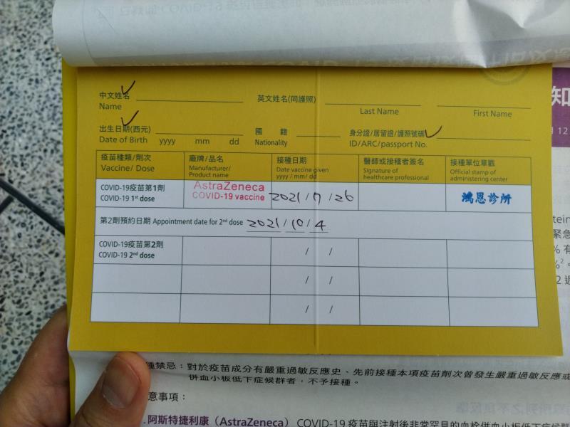 ワクチン記録カード
